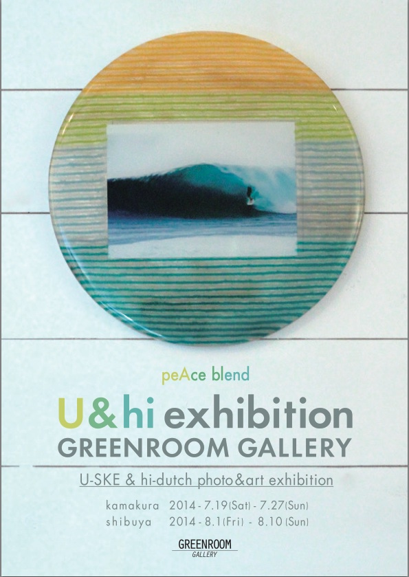 U& hi peAce blend photo&art exhibition
