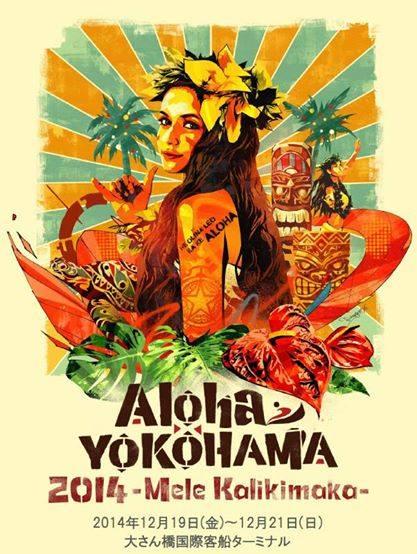 ALOHA YOKOHAMA 2014 WINTER~Mele Kalikima~